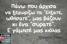 xaxaxa Funny Greek Quotes, Funny Quotes, Funny Memes, Hilarious, Jokes, Funny Shit, True Words, Sarcasm, Philosophy