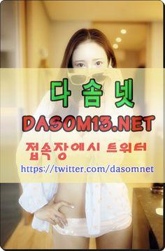 청주오피 분당오피『다솜넷∥dasom13.net』동탄안마 부평건마
