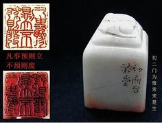 Xiling-society Artist Lai Chusheng: Stone Chop with 7 Characters