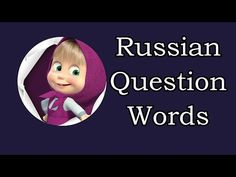 RUSSIAN QUESTION WORDS | Russian Language Lessons for Beginners | Speak Russian with Natalia - YouTube