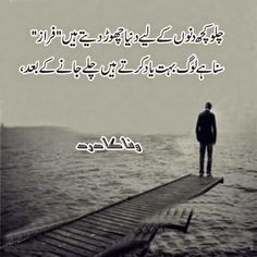 Sad Urdu Poetry For Poetry Lovers: chalo kuch dino kay liye duniya chor deaty hain by...
