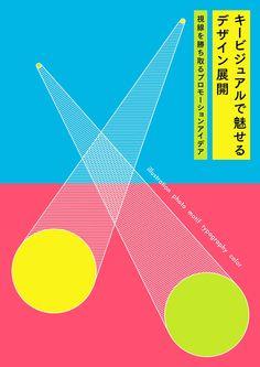 Amazon.co.jp: キービジュアルで魅せるデザイン展開 視線を勝ち取るプロモーションアイデア: リンクアップ, グラフィック社編集部: 本