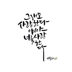 Caligraphy, Arabic Calligraphy, Wood Working, Blog, Korean, Woodworking, Korean Language, Blogging, Arabic Calligraphy Art