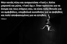 Coach Tsadaris Kostas: Γιατί όχι....