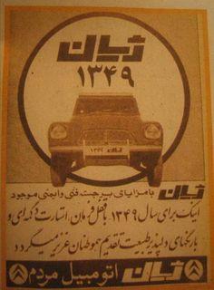 Advertising Iranian made Jian (Citroen) Car 1970 Funny Education Quotes, Iran Pictures, Pahlavi Dynasty, The Shah Of Iran, Iranian Art, Iranian Women, Reflection Art, Persian Pattern, Fantasy Art Women