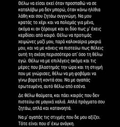 Δείτε αυτή τη φωτογραφία στο Instagram από @greekquotesg • Αρέσει σε 394 Wisdom Quotes, Qoutes, Love Quotes, Teaching Humor, My Romance, Greek Quotes, Meaningful Quotes, True Words, My Passion