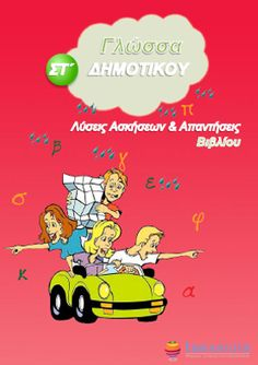 Publishing platform for digital magazines, interactive publications and online catalogs. Convert documents to beautiful publications and share them worldwide. Title: Γλωσσα Στ Λυσάρι Βιβλίου, Author: Marios Mon, Length: 455 pages, Published: Greek Language, Digital Magazine, Author, Teaching, Comics, Homework, Grammar, Greek, Writers