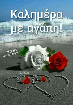 Kalimera with love Greek Language, Gods Love, Good Morning, Bible Verses, Quotes, Flowers, Beautiful, Days Of Week, Bonjour