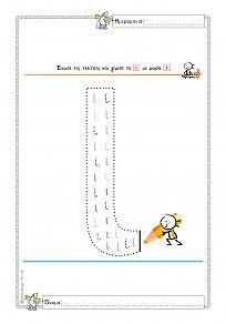 Γεμίζω το Ι,ι - Φύλλο εργασίας Greek Alphabet, Worksheets, Map, Education, Children, Books, Young Children, Boys, Libros