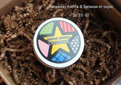 Записки от скуки: Takeaway Kiehl's и Записки от скуки до 23.02.