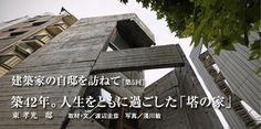中学生の時、衝撃を受けた建築物「塔の家」 東利恵・東孝光 邸