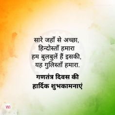 Read more Republic day Messages in Hindi at wishelsog.com #wishes #republicday #gantantradivas #india Republic Day Message, Shiv Ratri, Indian Army Quotes, Status Hindi, Day Wishes, Posters, Messages, Poster