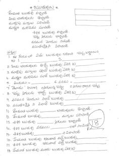 Pin by Rahim Pinjari on Telugu padalu | Math, Telugu ...
