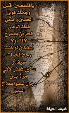 - palestine