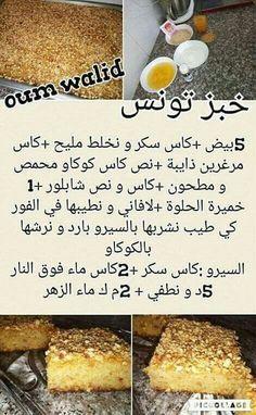 Khoz tounes Pastry Recipes, Cake Recipes, Cooking Recipes, Algerian Recipes, Algerian Food, Tunisian Food, Cooking Cake, Ramadan Recipes, Sweet Sauce