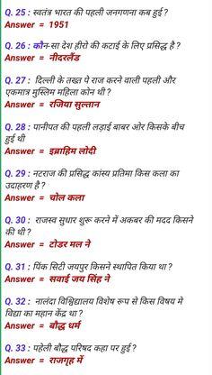 Gk in hindi general knowledge 2019 question answer General Knowledge Quiz Questions, Gk Questions And Answers, General Knowledge Book, General Quiz, Gernal Knowledge In Hindi, Gk Knowledge, Knowledge Quotes, Hindi Language Learning, Learn Hindi
