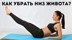 Как быстро убрать низ живота II Я худею с Екатериной Кононовой - YouTube