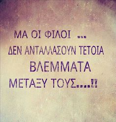 More galleries of greek love quotes in english. Greek Love Quotes, English Love Quotes, Change Quotes, Quotes For Him, Book Quotes, Quotes To Live By, Me Quotes, Funny Quotes, Unique Words