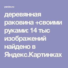 деревянная раковина +своими руками: 14 тыс изображений найдено в Яндекс.Картинках