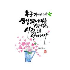 Diy Birthday, Birthday Cards, Korean Fonts, Overlays Picsart, Korean Language, Reading Quotes, Great Words, Caligraphy, Wise Quotes