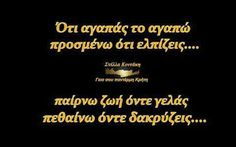 Greek Quotes, Me Quotes, Poems, Lyrics, Letters, Thoughts, Life, Crete, Music Lyrics