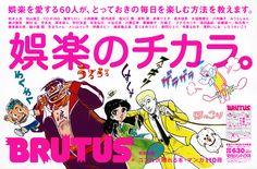BRUTUS / ブルータス : 中吊り Collection