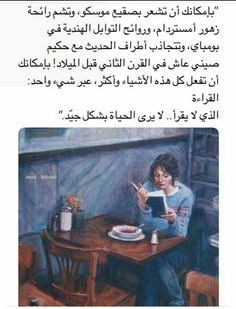 الذي لا يقرأ Book Qoutes, Quotes For Book Lovers, Arabic English Quotes, Funny Arabic Quotes, Wisdom Quotes, Words Quotes, Life Quotes, Vie Motivation, Beautiful Arabic Words