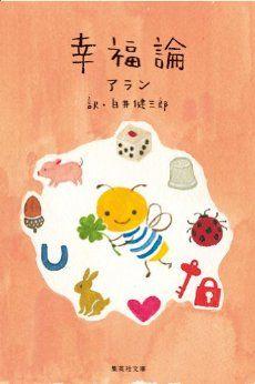 幸福論 (集英社文庫)
