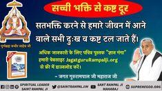 Saint Rampal ji Maharaj gives true bhakti. Believe In God Quotes, Quotes About God, Hanuman, Krishna, Daily Quotes, Life Quotes, Worship Quotes, Bhakti Song, Allah God