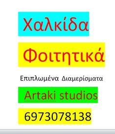 ΤΕΙ στερεάς Ελλάδας Χαλκίδα | δωμάτια