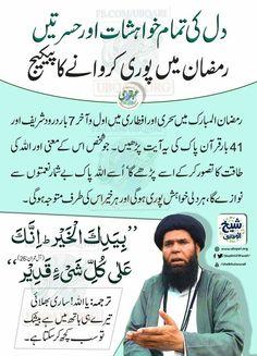 Quran Quotes Inspirational, Islamic Love Quotes, Muslim Quotes, Religious Quotes, Urdu Quotes With Images, Ali Quotes, Islamic Phrases, Islamic Messages, Islamic Teachings