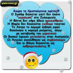 Greek Quotes, Funny Quotes, Jokes, Lol, Christmas, Holiday, Greece, Humor, Funny Phrases
