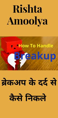 How to deal with breakup, How to handle breakup, How to overcome breakup, After Break up,