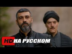 Кесем Султан 44 серия НА РУССКОМ