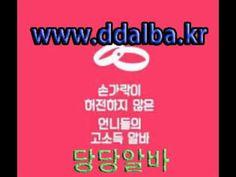 여우알바 /여우알바 www.ddalba.kr 당당알바