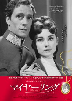 Promotional Japanese flyers for Mayerling.  Mayerling will be shown at TOHO theaters beginning January 4th, 2014. Visit Mayerling.jp for more information.