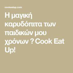 Η μαγική καρυδόπιτα των παιδικών μου χρόνων ⋆ Cook Eat Up! Sweet Tooth, Eat, Cooking, Desserts, Kitchen, Tailgate Desserts, Deserts, Postres, Dessert