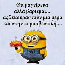 Minion Jokes, Minions Quotes, Funny Images, Funny Photos, Funny Me, Hilarious, Funny Greek Quotes, Funny Statuses, Funny Phrases