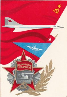 Aeroflot Soviet Airlines Vintage Advertising Posters, Vintage Travel Posters, Vintage Advertisements, Vintage Ads, Vintage Airline, Communism, Socialism, Airport Architecture, Airline Logo