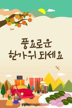 웹디자이너들이 열광하는 가을 명절, 추석이미지와 추석 일러스트 베스트 : 네이버 포스트 Movie Posters, Film Poster, Billboard, Film Posters