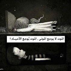 الموت