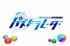 パズドラ本編と連動する新作アプリ「パズドラレーダー」は3月17日に正式サービス開始。プレイ環境は3G/4G回線での利用を推奨 - 4Gamer.net