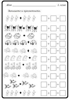 Hydrangea Reflection at Casa Lupita, beginner painting idea. Grade R Worksheets, Kindergarten Math Worksheets, Preschool Learning Activities, Preschool Printables, Teaching Math, Preschool Activities, Math Notebooks, 1st Grade Math, Math Facts