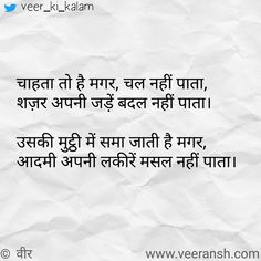 Sufi Quotes, Poetry Quotes, Sad Love Quotes, Real Quotes, Deep Words, True Words, Sher Shayari, Classic Poems, Poetry Hindi
