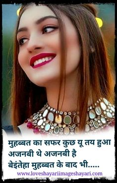 Sad Love Quotes, Dream Quotes, Good Night Quotes, Good Morning Flowers Pictures, Flower Pictures, Love Shayari Romantic, Pre Wedding Poses, Love Shayri, Shayari Image