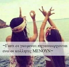 Translation-> Because boyfriends come and go but best friends STAY Love♥ Bff Quotes, Greek Quotes, Best Friend Quotes, Best Friends, Good Night Quotes, You Can Do, Besties, Friendship, Teen