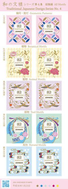 これが最終回!伝統文様を題材にした郵便切手「和の文様シリーズ」の第4集が発売へ | 雑貨・インテリア - Japaaan