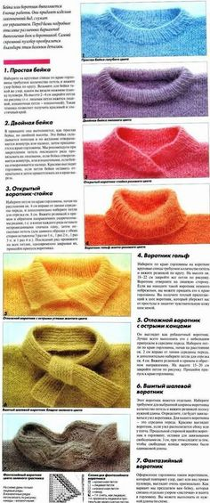 In russian. But gives ideas on what U can do for the neckline. Knitting Help, Knitting Stiches, Knitting For Beginners, Knitting Yarn, Baby Knitting, Simple Knitting, Stitch Patterns, Knitting Patterns, Crochet Patterns