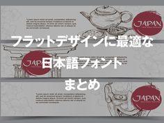 フラットデザインに最適な日本語のフリーフォント厳選3選|ferret [フェレット]