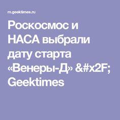 Роскосмос и НАСА выбрали дату старта «Венеры-Д» / Geektimes